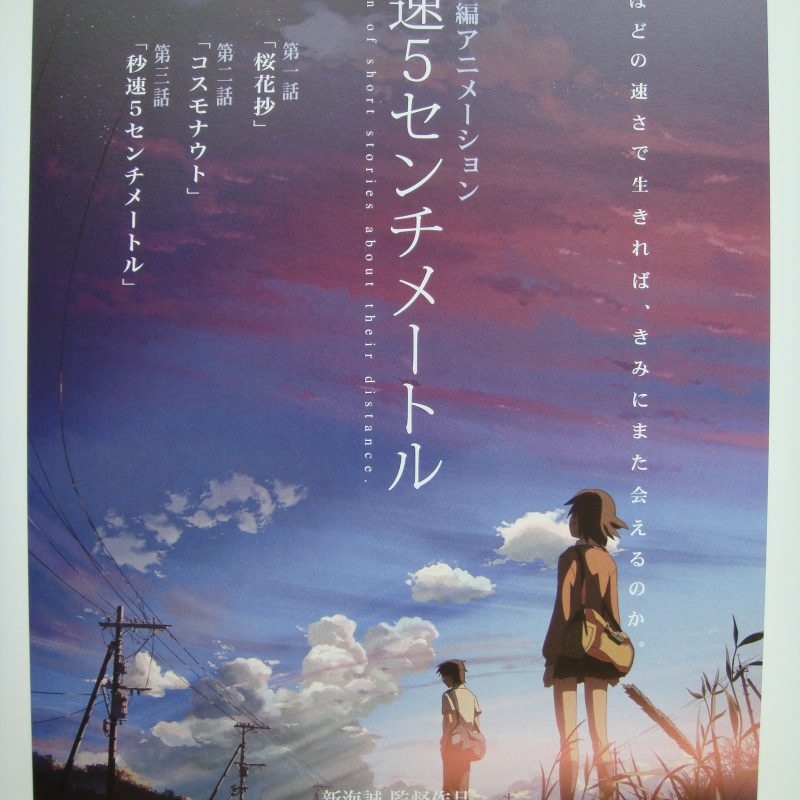 10 New 5 Centimeters Per Second Poster FULL HD 1080p For PC Background 2018 free download 5 centimeters per second eiga chirashi e38387e382a3e382a8e382b4e381aee697a5e38085 800x800