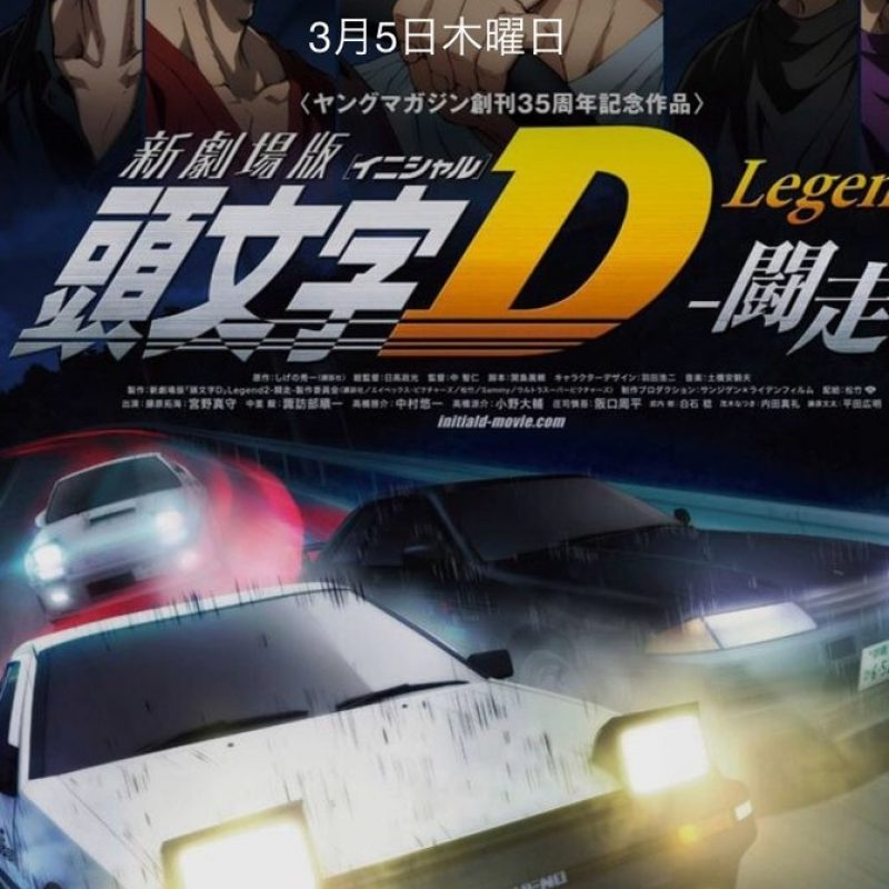 10 Latest Initial D Iphone Wallpaper FULL HD 1920×1080 For PC Background 2018 free download initiald iphone home screentoto1029 on deviantart 800x800