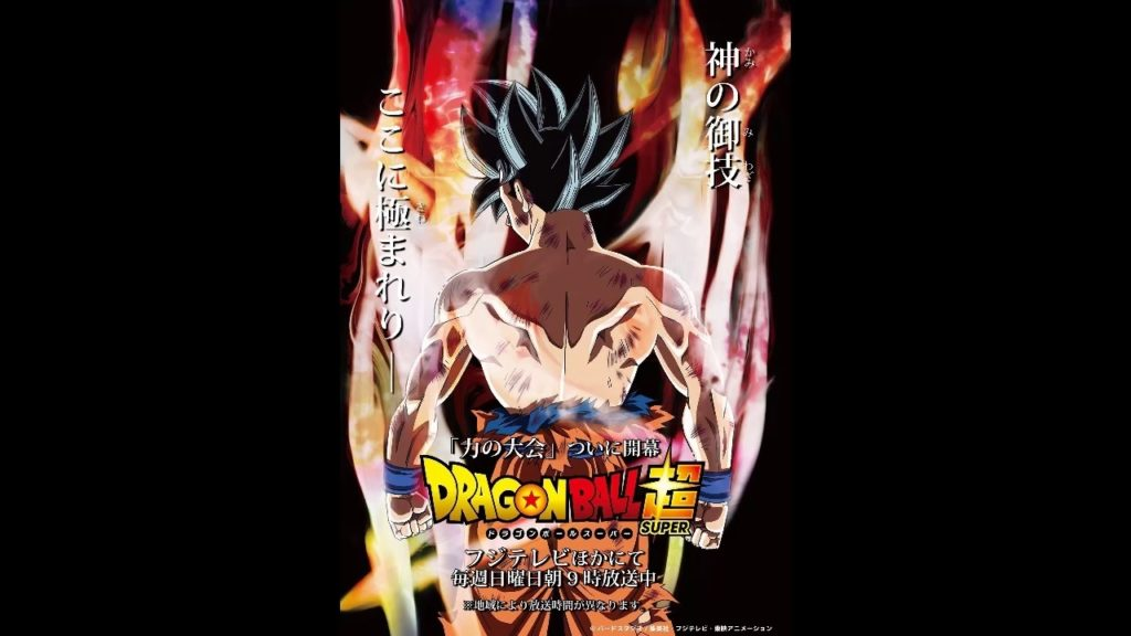 10 Latest Limit Breaker Goku Poster FULL HD 1920×1080 For PC Background 2018 free download limit break x goku offfical new poster youtube 1024x576