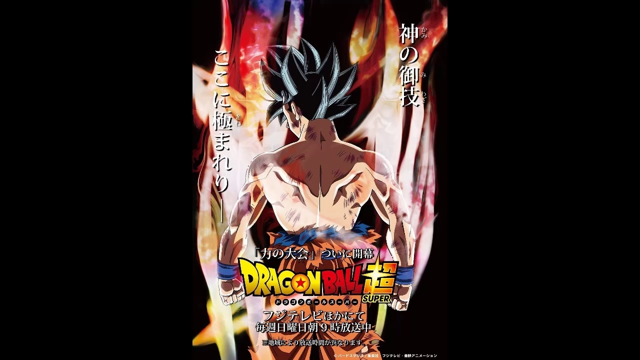 limit break x goku?! offfical new poster!!! - youtube