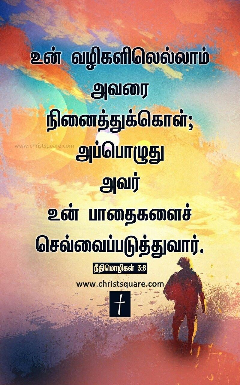 Title Tamil Christian Wallpaper Bible Verse Dimension 800 X 1280 File Type JPG JPEG
