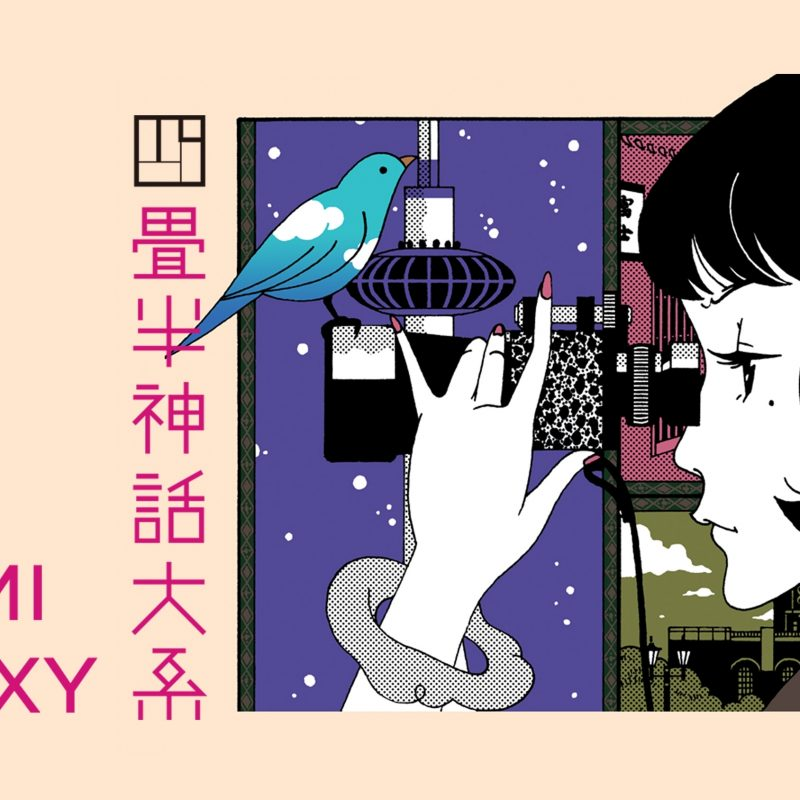 10 Most Popular The Tatami Galaxy Wallpaper FULL HD 1920×1080 For PC Desktop 2021 free download the tatami galaxy full hd wallpaper and background image 3000x1688 800x800