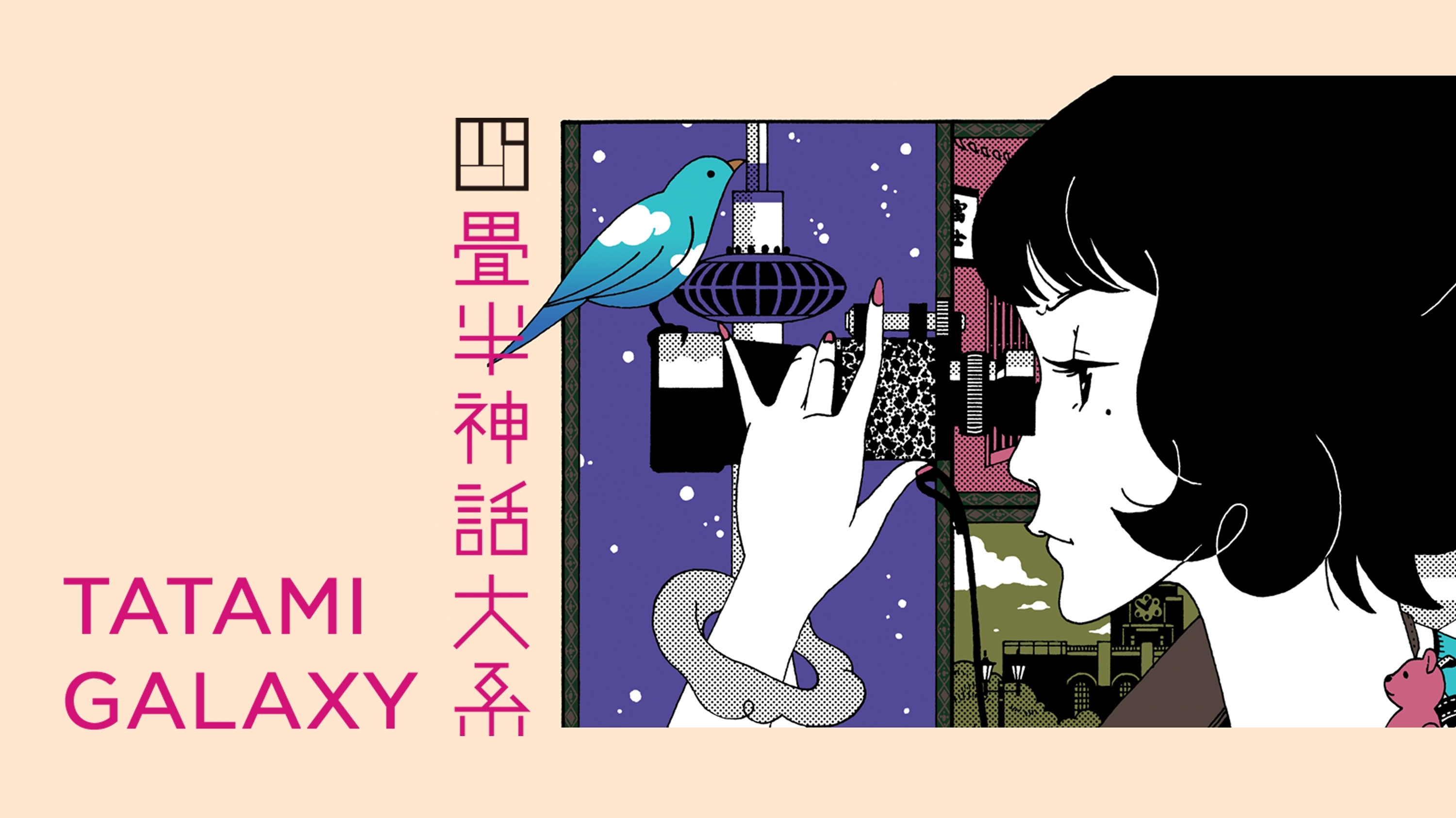 the tatami galaxy full hd wallpaper and background image | 3000x1688